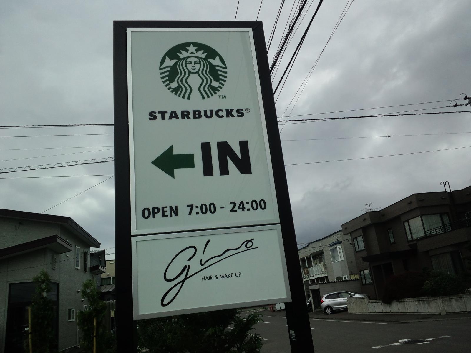 スターバックス東光店 いよいよ明日29日オープン_a0160770_16121428.jpg