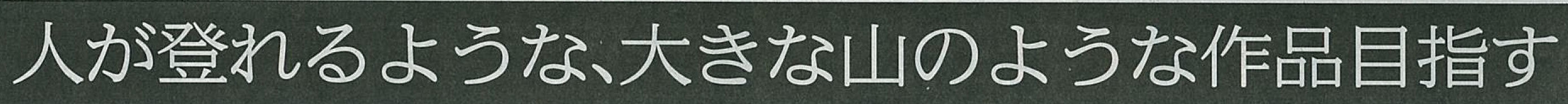 川俣正岩見沢プロジェクト2016/新聞記事_c0189970_08072469.jpg