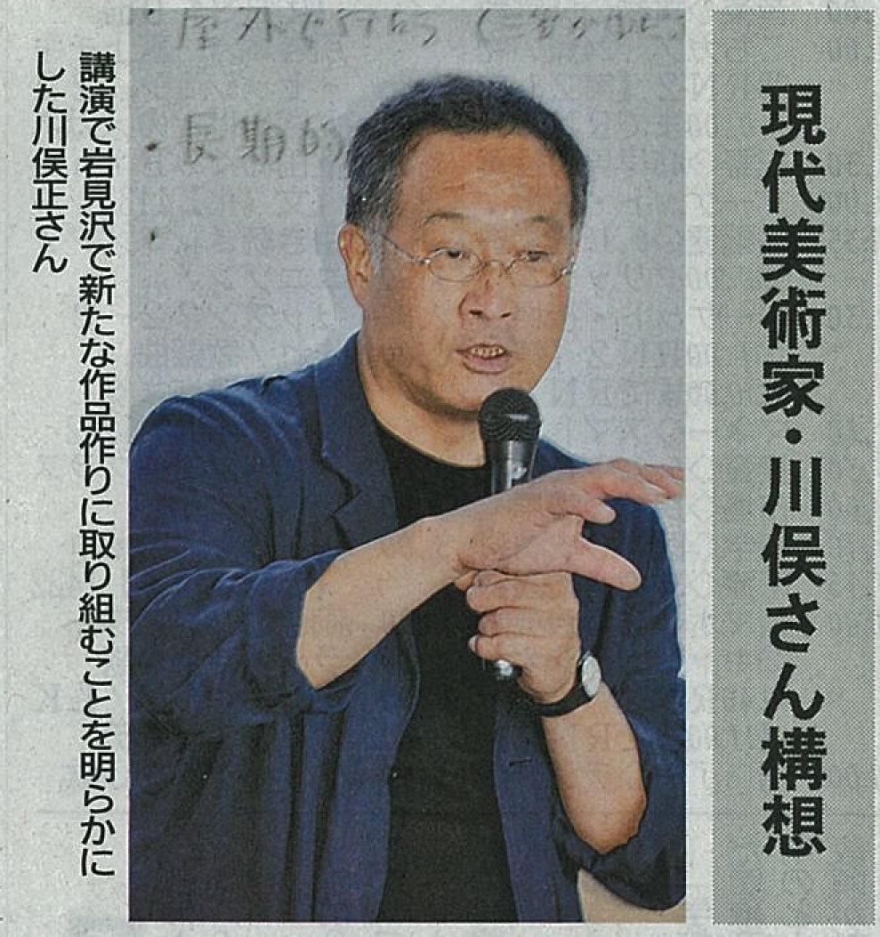 川俣正岩見沢プロジェクト2016/新聞記事_c0189970_08080100.jpg
