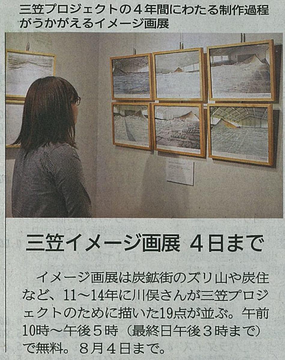 川俣正岩見沢プロジェクト2016/新聞記事_c0189970_08083979.jpg