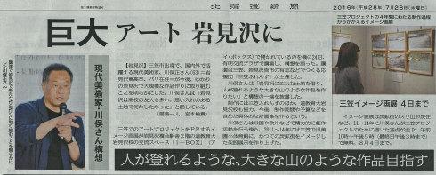 川俣正岩見沢プロジェクト2016/新聞記事_c0189970_08214253.jpg