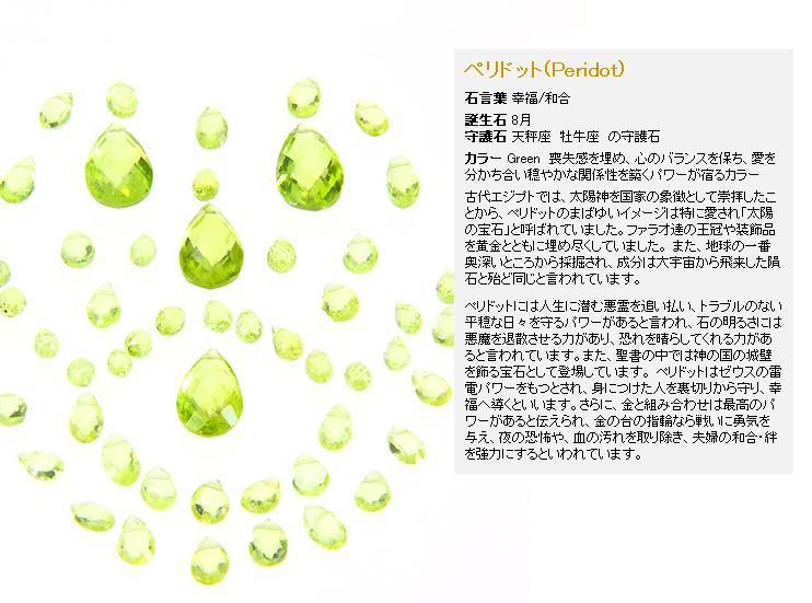 ジュエリーブランドdeTiTiの贈る誕生石STORY 【8月~ペリドット~】_a0138976_12250105.jpg