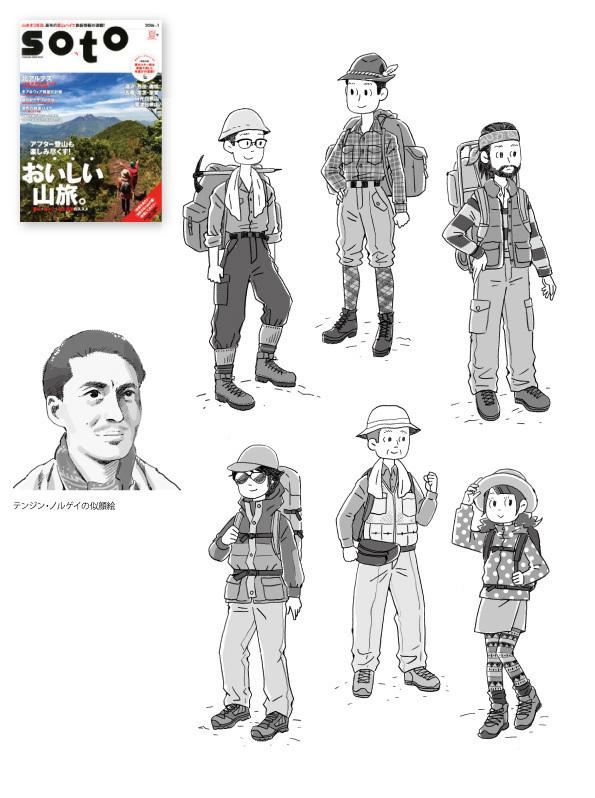 双葉社のアウトドアブック「soto」のイラスト_d0272182_21100622.jpg