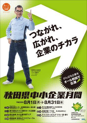 「秋田県中小企業月間」 イベントを集中開催します_a0133583_19192684.jpg