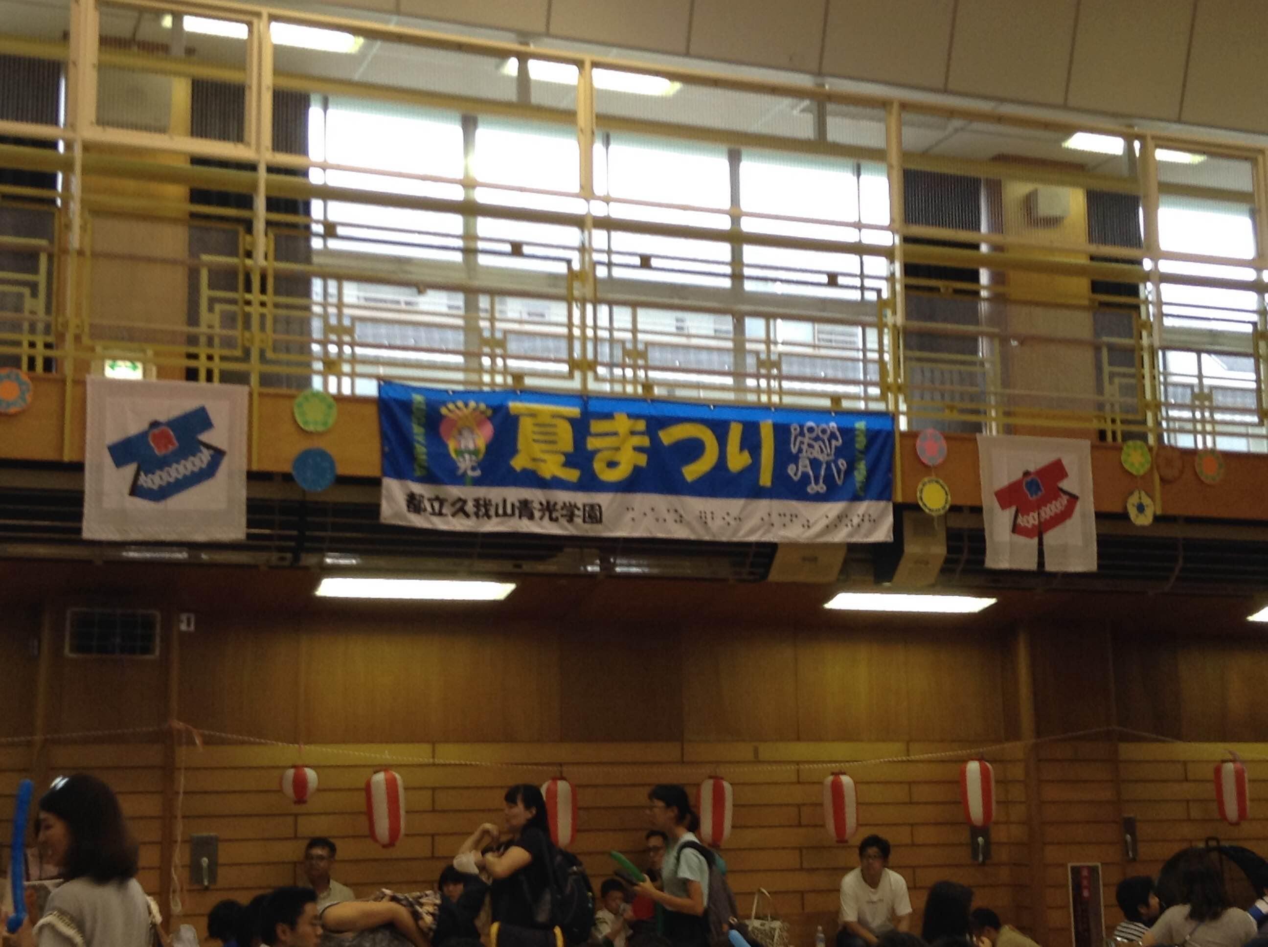 青光学園夏まつり☆_c0186983_952133.jpg