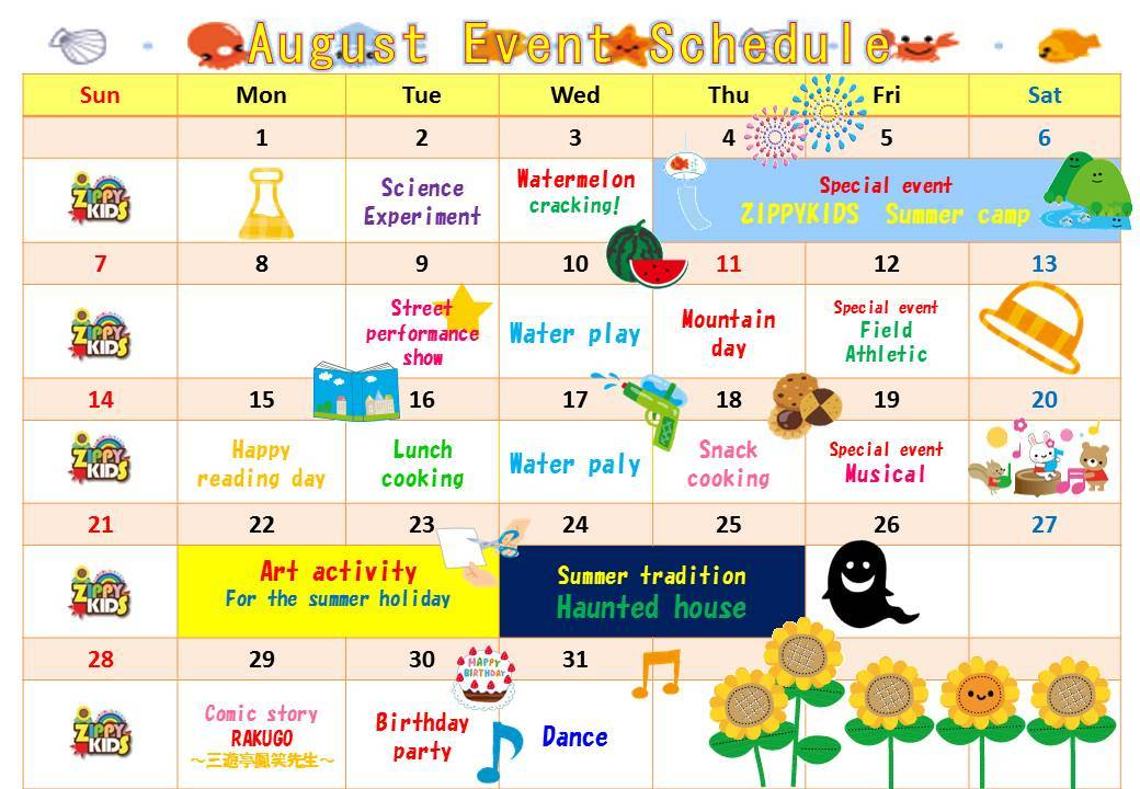 8月 Event Schedule_c0315908_22485480.jpg