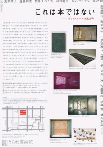 これは本ではない ブック・アートの広がり_f0364509_20585549.jpg