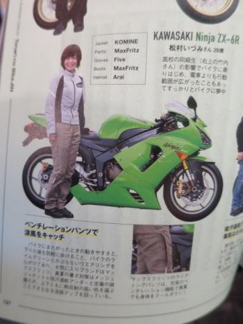 Bike jin 培俱人 9月号_d0027711_12394632.jpg