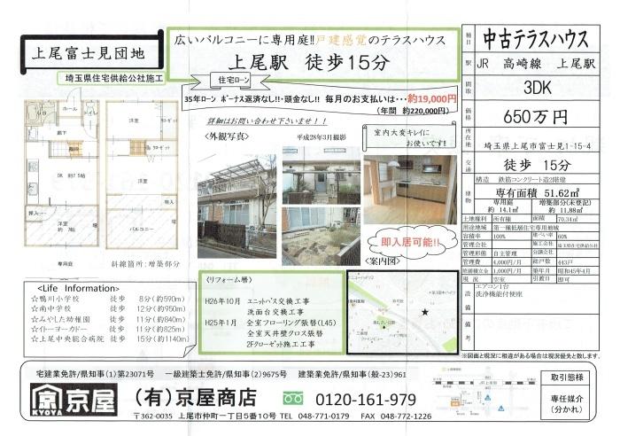 ☆☆リフォーム補助金のお知らせ PART2☆☆_e0243413_15584445.jpg