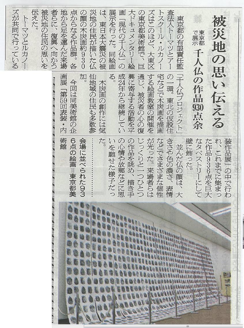 新聞に掲載されました!_a0268618_09354009.jpg