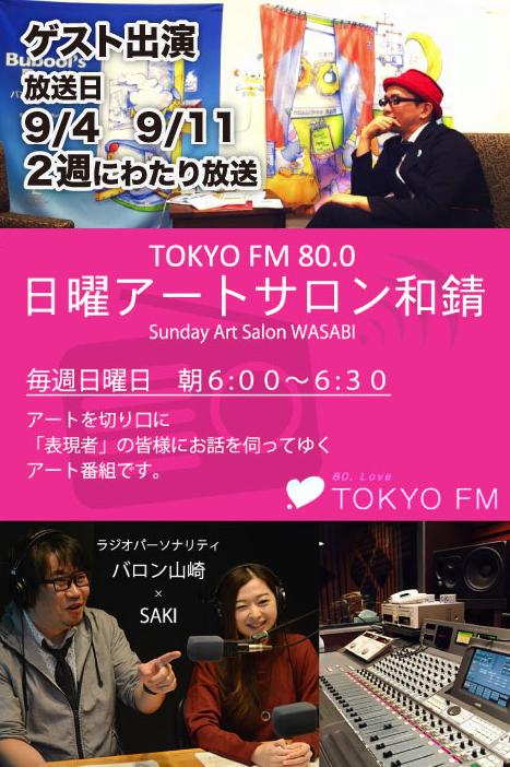 ラジオ番組にゲスト出演が決まりました!「TOKYO FM 日曜アートサロン和錆 SUN / 6:00~」_a0039720_15115730.jpg