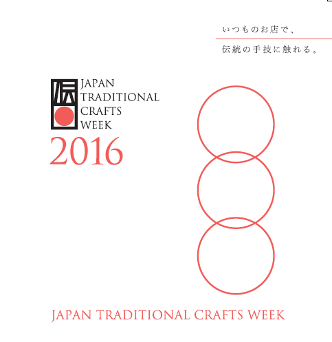 第3218回 JAPAN TRADITIONAL CRAFTS WEEK._f0366424_13585433.png