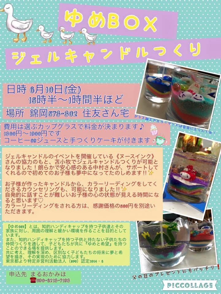ゆめBOX in 北海道。 _b0303643_22333907.jpg