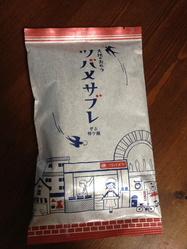 8月1日(月)は「郷土菓子研究社」さん参上!_b0290647_196890.jpg