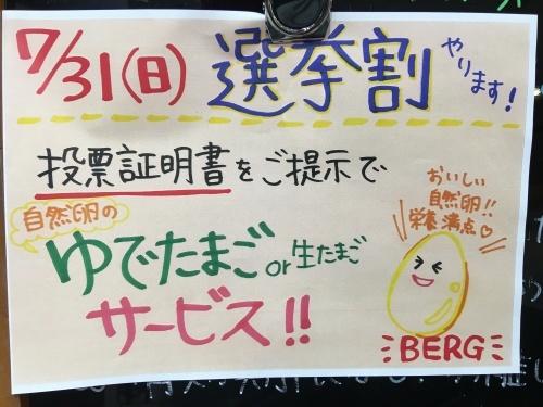 【選挙割】_c0069047_12403180.jpg