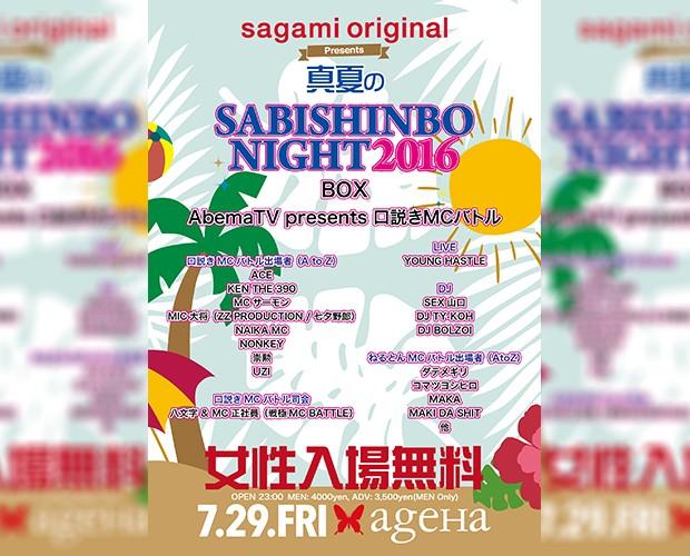7/29真夏のSABISHINBO NIGHT 2016 @ 新木場ageHa で口説きMCBATTLE復活 _e0246863_5215589.jpg