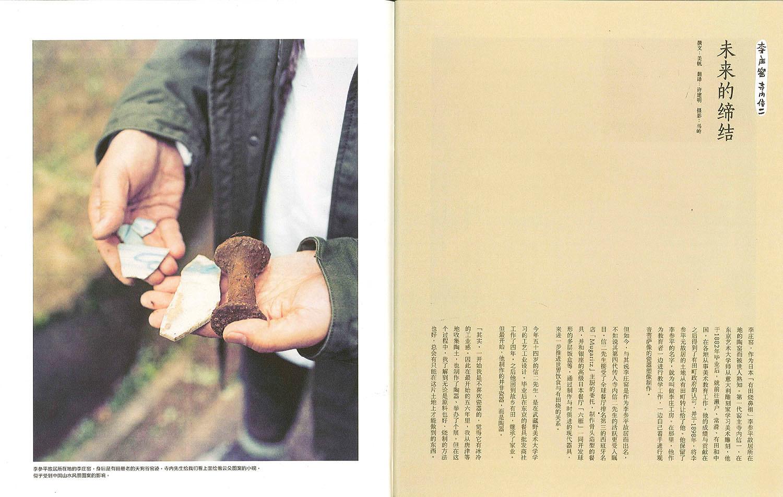 月刊「生活」~付録冊子に掲載していただきました~_a0329764_11203157.jpg
