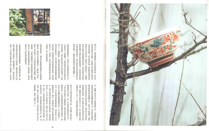 月刊「生活」~付録冊子に掲載していただきました~_a0329764_11210554.jpg
