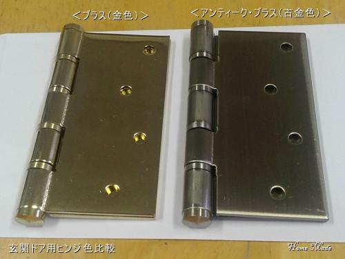輸入玄関ドア用ヒンジの色比較_c0108065_13523819.jpg