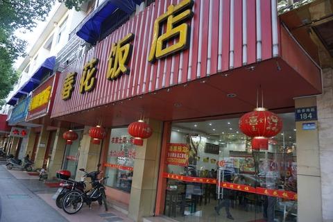 中国での食事 春花飯店_b0176192_20405575.jpg