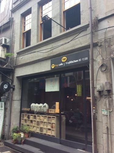 麗しの島 台湾旅行 388 迪化街カフェ その2_e0021092_10194399.jpg