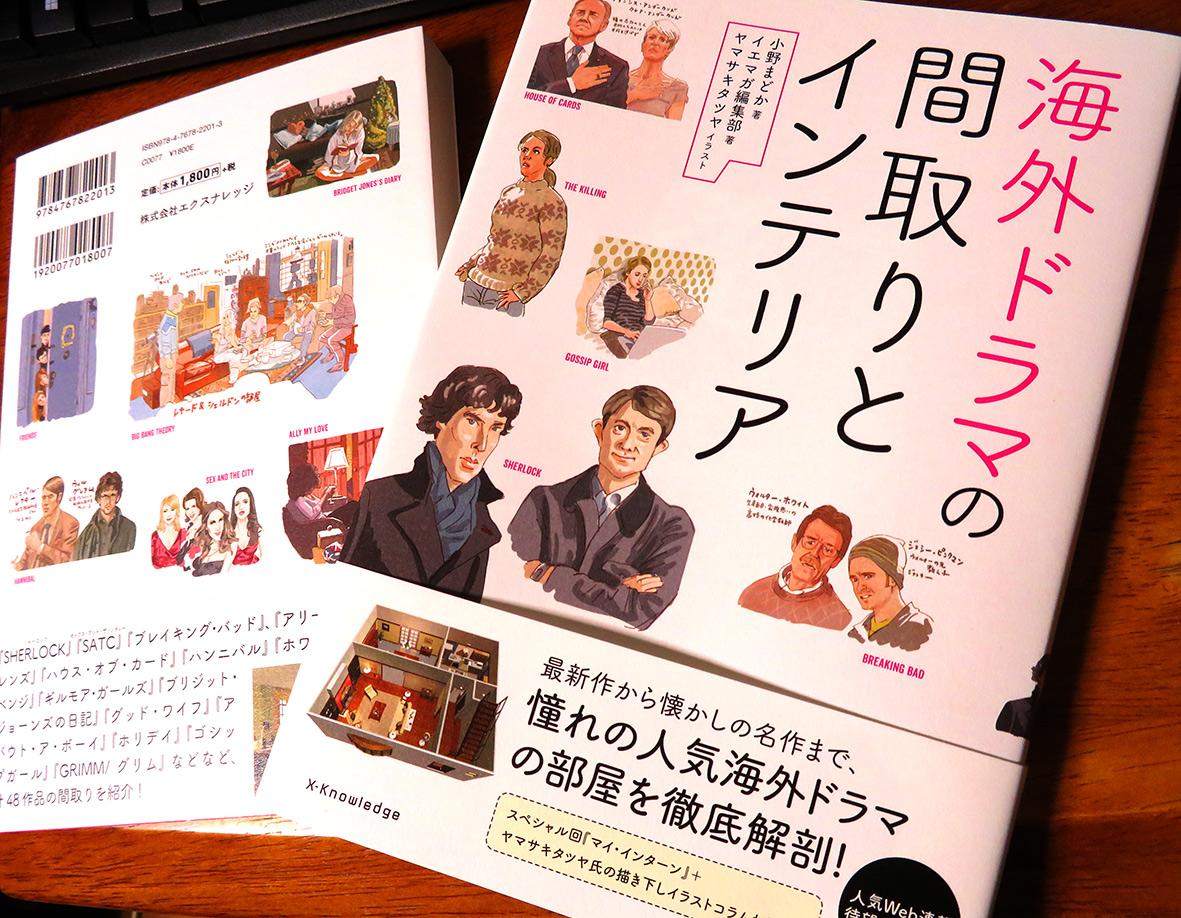「海外ドラマの間取りとインテリア」発売_e0022403_2325547.jpg