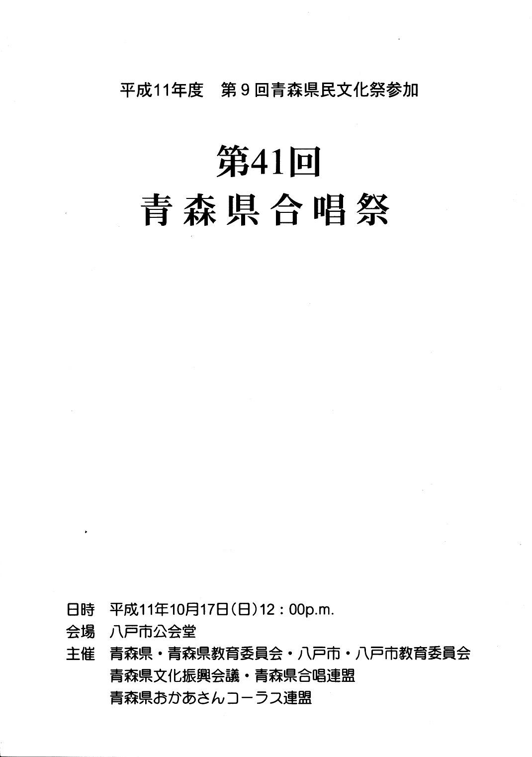 青森県合唱祭_c0125004_11170311.jpg