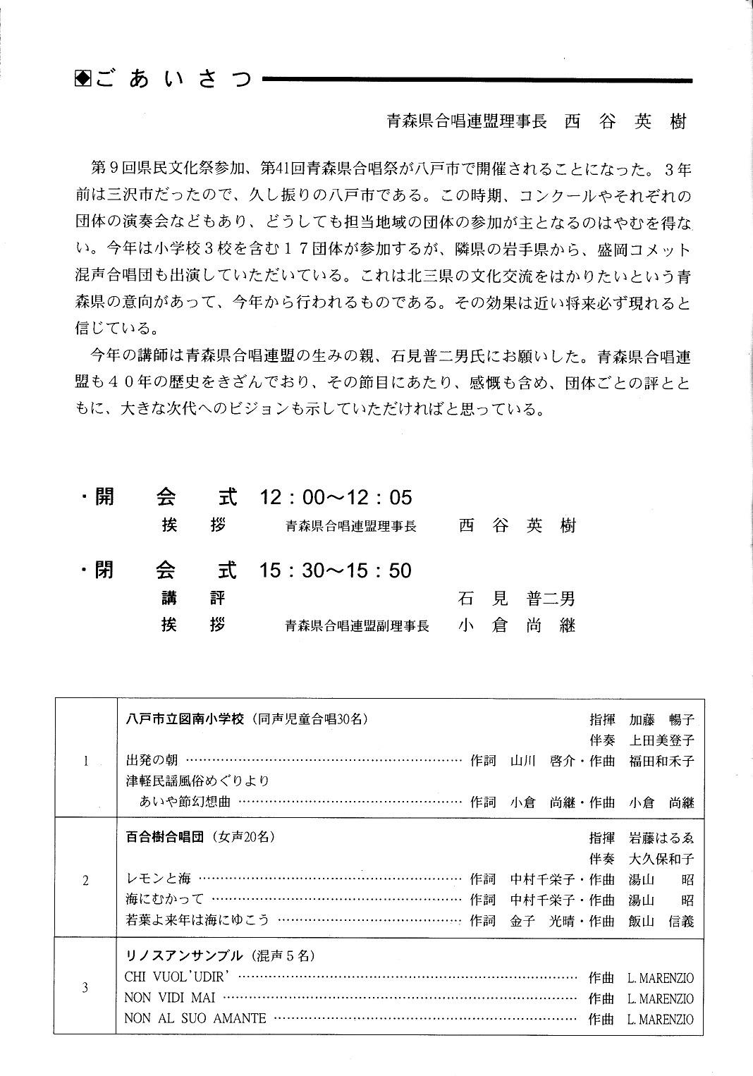 青森県合唱祭_c0125004_11214502.jpg