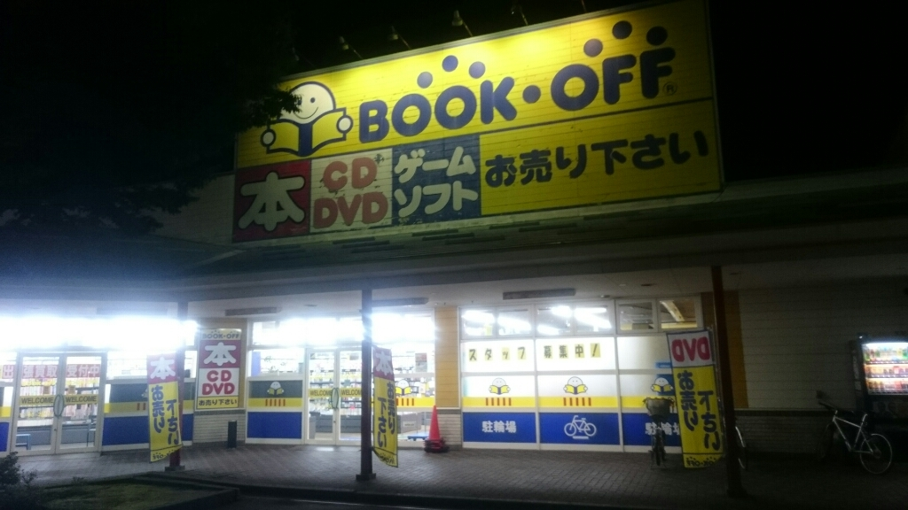 7/29 BOOKOFF西長岡店戦利品_b0042308_09352017.jpg