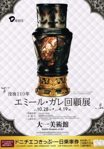 没後110年 エミール・ガレ回顧展_f0364509_10353337.jpg