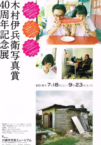木村伊兵衛写真賞40周年記念展_f0364509_18095631.jpg