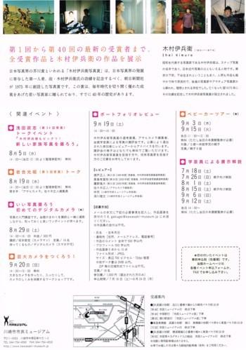 木村伊兵衛写真賞40周年記念展_f0364509_18101835.jpg