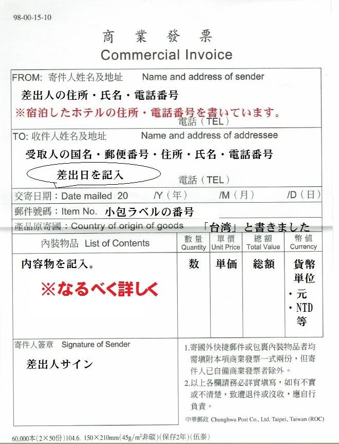 台湾から日本へ郵便小包(航空便)で荷物を送る・その1。_a0207624_11510552.jpg