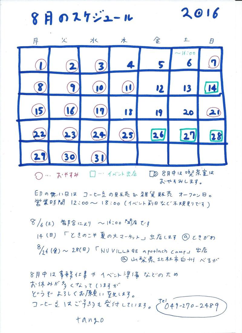 8月のスケジュール_b0241033_17125526.jpg