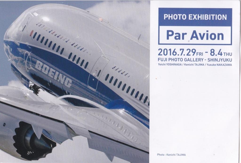 Par Avion 写真展 フジフォトギャラリー_f0050534_08365146.jpg