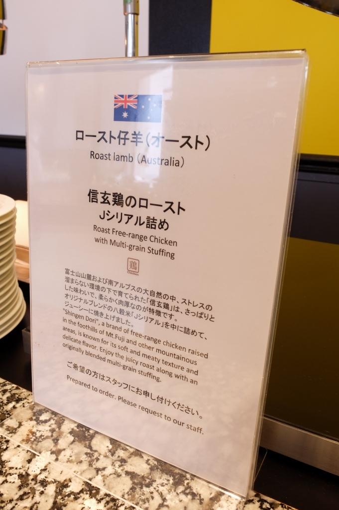 オージーフード&相原作品展示  ホテルニューオータニ レストラン_f0050534_11175024.jpg