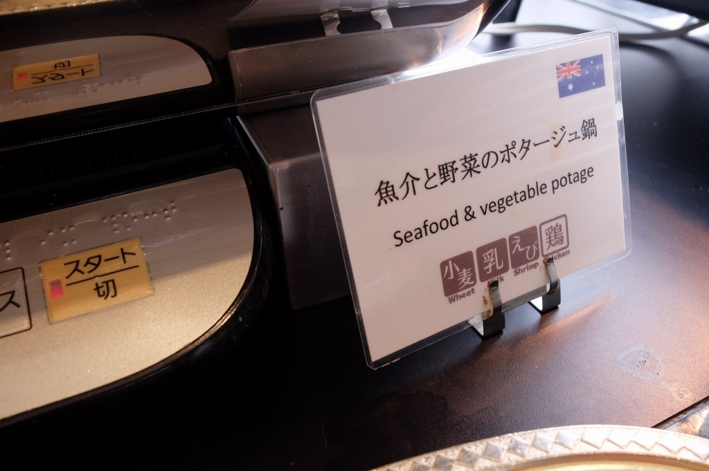 オージーフード&相原作品展示  ホテルニューオータニ レストラン_f0050534_11192282.jpg