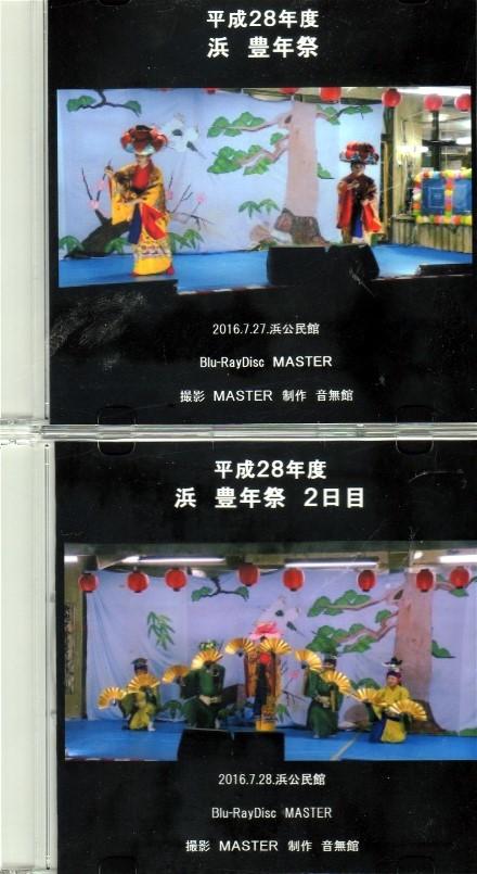 BD MASTER完成_e0166355_05232819.jpg