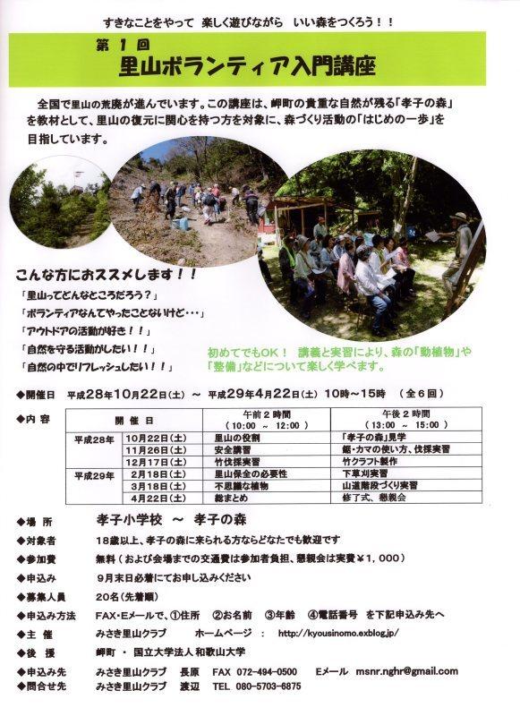 「里山ボランティア入門講座」を始めます・・・みさき里山クラブ_c0108460_23494350.jpg