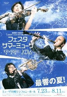 『フェスタサマーミューザKAWASAKI2016/ヒーロー&ヒロイン大集合』 NHK交響楽団_e0033570_23524842.jpg