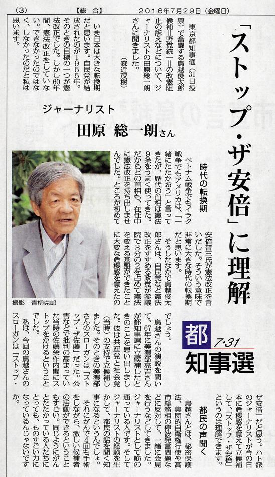 鳥越俊太郎さんの当選で東京を変えましょう_b0190576_21060679.jpg