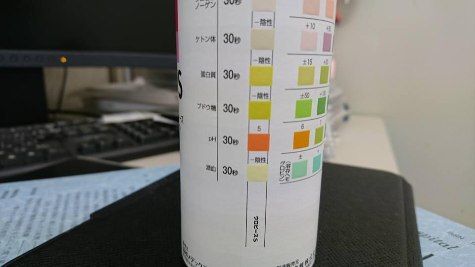 尿潜血が陽性って大丈夫ですか?_a0221584_16153842.jpg