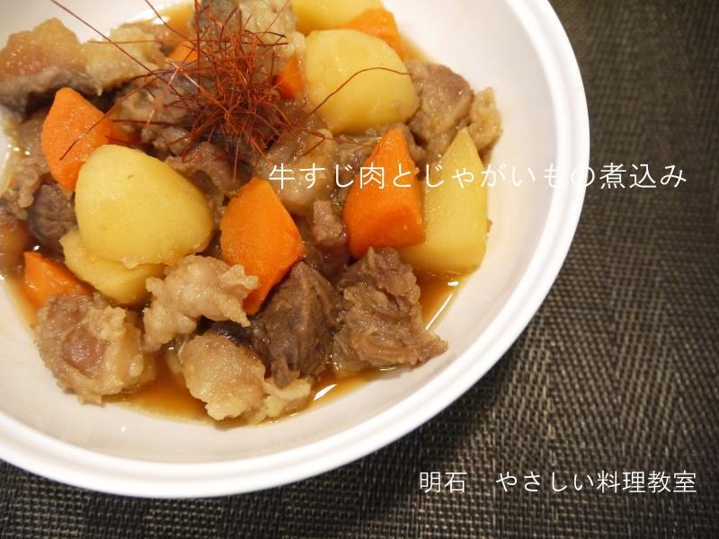 牛スジ肉とじゃがいもの煮込み_f0361692_11281398.jpg