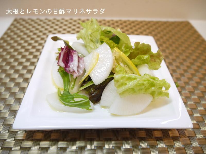 ◆大根とレモンの甘酢マリネサラダ_f0361692_11284812.jpg