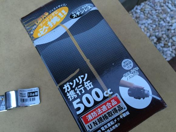 かぶりん関連購入記録9 ガソリン携行缶_b0052094_1259772.jpg