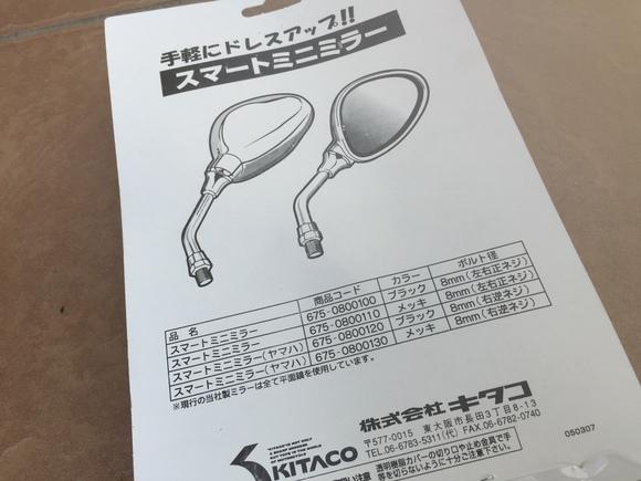 かぶりん関連購入記録10 ミニミラー(KITACO)_b0052094_19504830.jpg