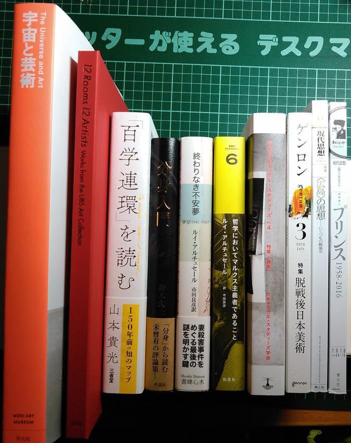 市田良彦訳、アルチュセールの新刊2点同時刊行、ほか_a0018105_17404210.jpg