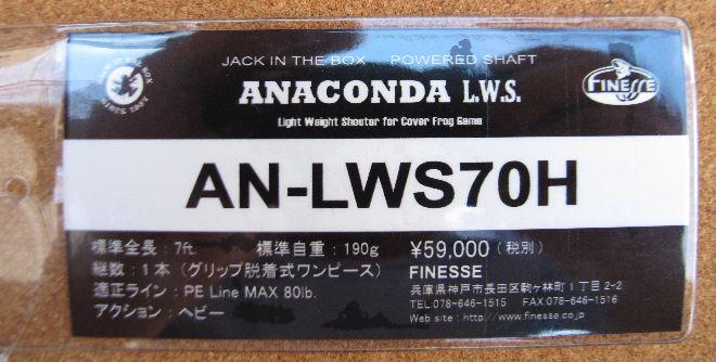 フィネス アナコンダLWS AN-LWS 70H 入荷 New_a0153216_22435481.jpg