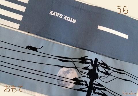 電柱・電線・月・猫、そんな「角帯」が、ご登場!_f0205317_6241039.jpg