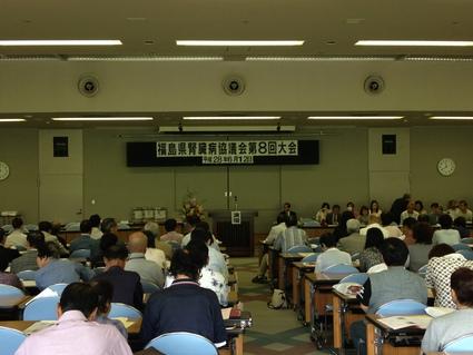 『 福島県腎臓病協議会 第8回大会 』_f0259324_12224437.jpg